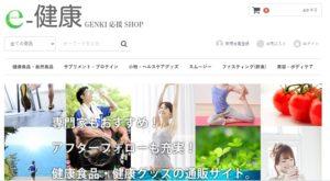 e-健康トップページ